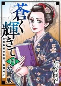 蒼く輝きて~日本最初の女医、荻野吟子~4