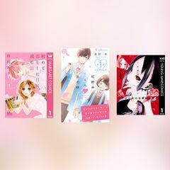 胸キュン必須!おすすめ恋愛漫画50選