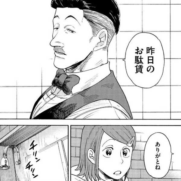 くん 二 シーン 漫画