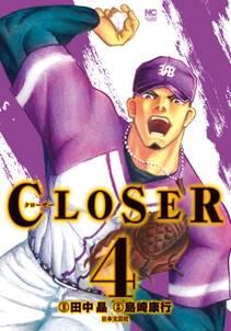 CLOSER~クローザー~ 4