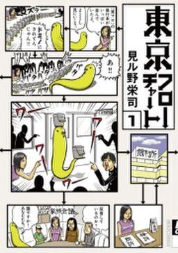 東京フローチャート 1
