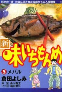 新・味いちもんめ 5