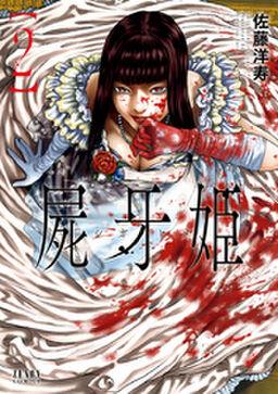 屍牙姫 2巻