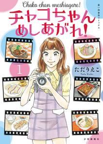 チャコちゃん めしあがれ!(1)