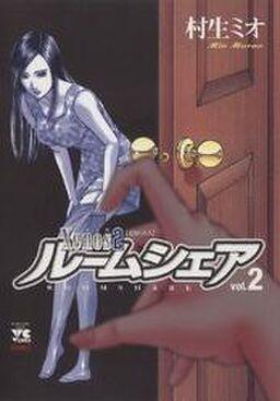 Xenos2 ルームシェア vol.2