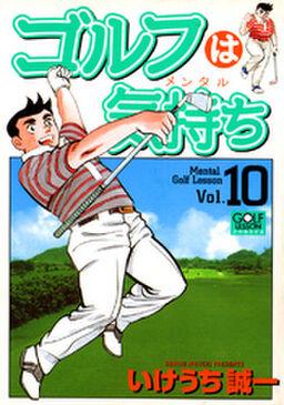 ゴルフは気持ち 10