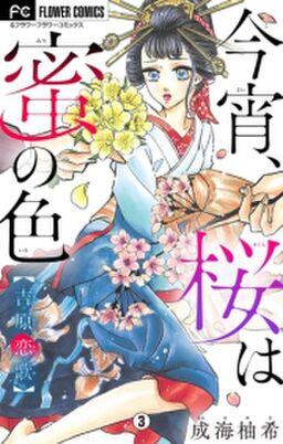 今宵、桜は蜜の色~吉原恋歌~【マイクロ】 3