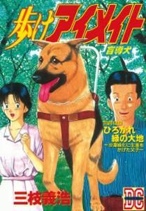 歩けアイメイト ~盲導犬~ DC-ドキュメント・コミック-(1)