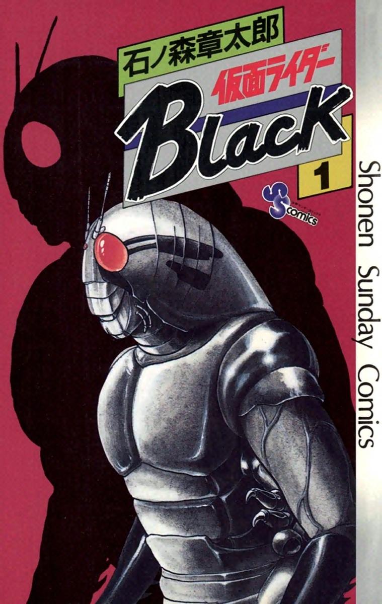 まとめ買い】仮面ライダーBlack 少年サンデー版 | Amebaマンガ (旧 読書のお時間です)