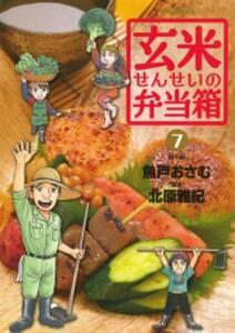 玄米せんせいの弁当箱 7