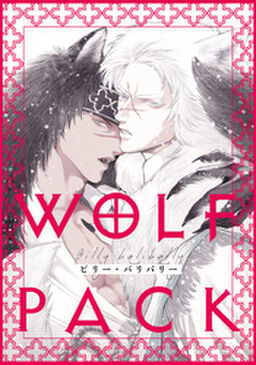 WOLF PACK (1)