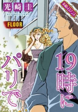 【素敵なロマンスコミック】19時にパリで