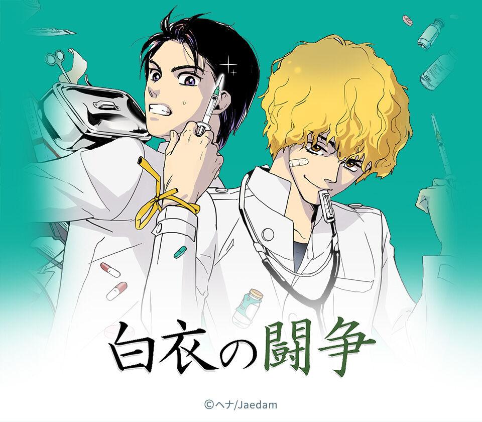 【タテヨミ】白衣の闘争