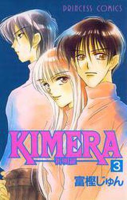 KIMERA ―祈明羅― 3