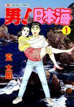 男!日本海 1