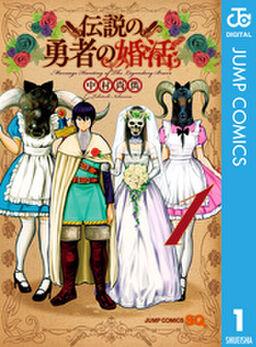 伝説の勇者の婚活 1