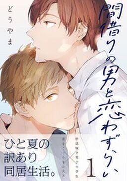 間借りの男と恋わずらい(1)