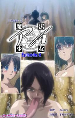 【フルカラー】魔法少女アイ Episode.8