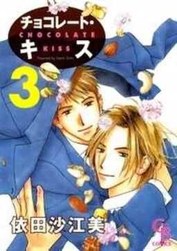 チョコレート・キス 3巻