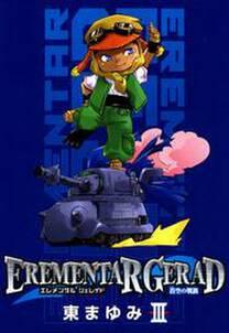 EREMENTAR GERAD -蒼空の戦旗- 3巻