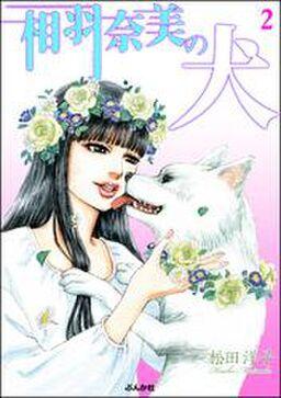 相羽奈美の犬2巻
