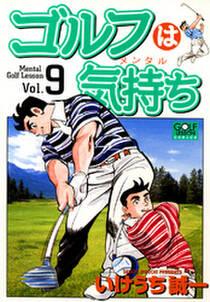 ゴルフは気持ち 9