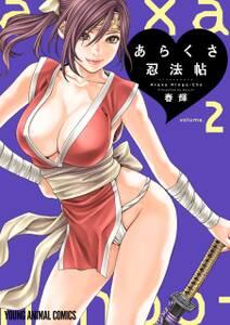 あらくさ忍法帖(2)