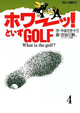 「ホワーッ!」といずゴルフ 4