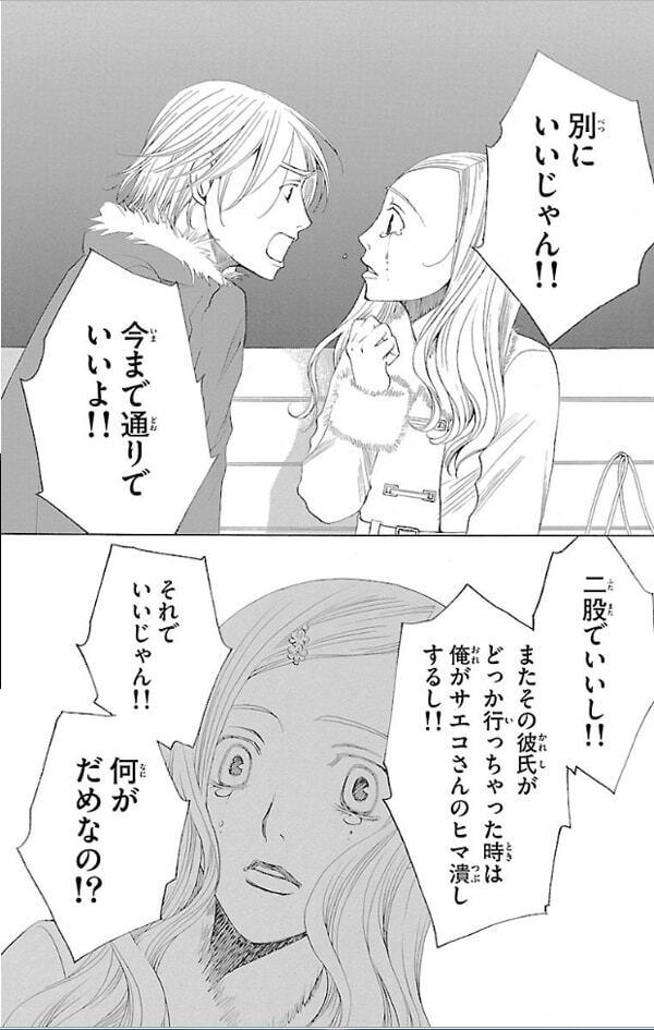 漫画 失恋 ショコラティエ