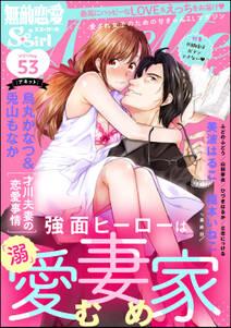 無敵恋愛S*girl Anette旦那様はガマンできない Vol.53