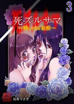 死ズルサマ~美しすぎる怪談~ 3巻