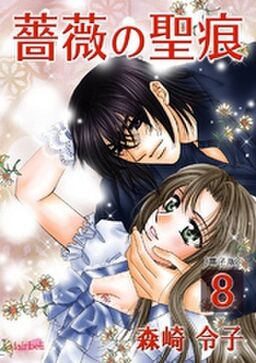 薔薇の聖痕 8巻