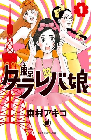 東京タラレバ娘(1)