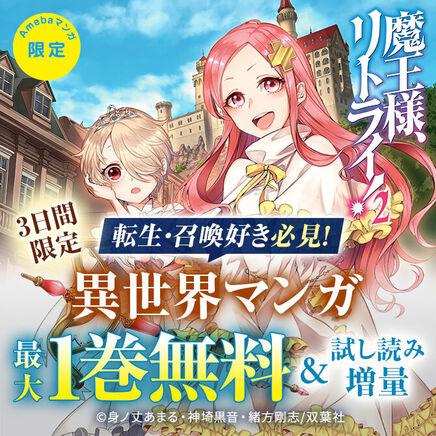 【3日間限定】転生・召喚好き必見!異世界マンガ