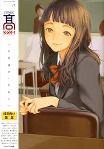 COMIC 高 Vol.7