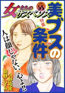 女たちのサスペンス vol.58 美ブスの条件