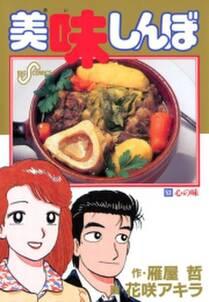 美味しんぼ 53