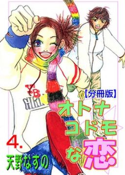 オトナコドモな恋【分冊版】 4