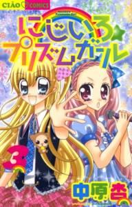 にじいろ☆プリズムガール 3