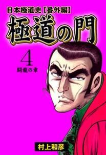 極道の門 日本極道史~番外編