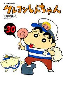 クレヨンしんちゃん30