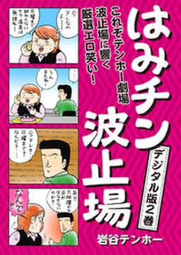 はみチン波止場 デジタル分冊版2