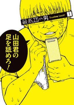 最底辺の男-Scumbag Loser- 1巻