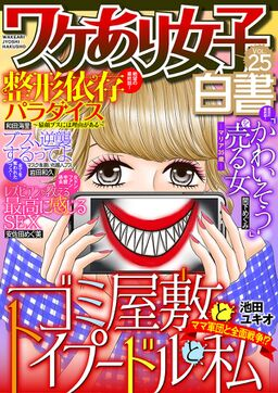 ワケあり女子白書 vol.25