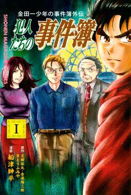 金田一少年の事件簿外伝 犯人たちの事件簿(1)