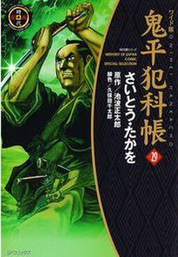 ワイド版鬼平犯科帳 29