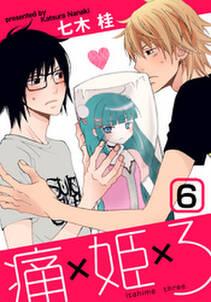 痛姫3(6)