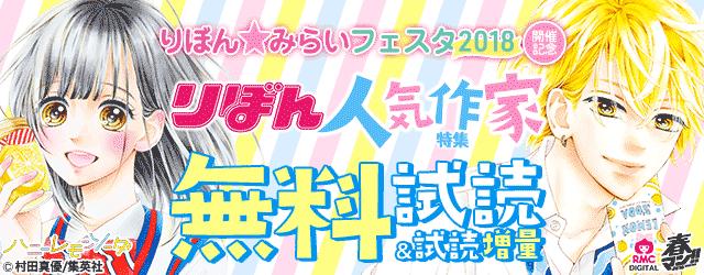 春マン!!りぼん★みらいフェスタ2018開催記念!りぼん人気作家特集