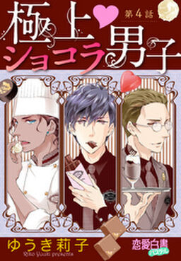 極上・ショコラ男子 【単話売】 第4話