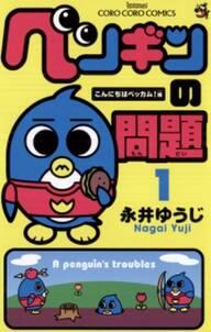 ペンギンの問題 1